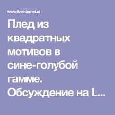 Плед из квадратных мотивов в сине-голубой гамме. Обсуждение на LiveInternet - Российский Сервис Онлайн-Дневников