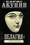 Пелагия и белый бульдог. Начните читать книги Акунин Борис в электронной онлайн библиотеке booksonline.com.ua. Читайте любимые книги с мобильного или ПК бесплатно и без регистрации.