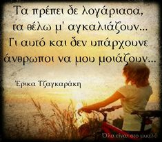 Μαντινάδα Ecards, Letters, Memes, Greek Quotes, Erika, Cookies, Biscuits, Cookie Recipes, Cookie