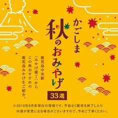 miyage-33sen2015-autumn.jpg (800×800)