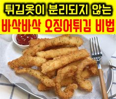 Chicken Wings, Asian Recipes, Carrots, Dishes, Meat, Vegetables, Cooking, Pancake, Korean