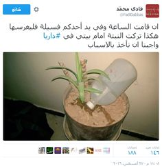 ترك فسيلة في #داريا بعد أن هجروا منها وهم - بإذن الله - منصورون ولها عائدون.
