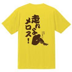 画像1: 走れよメロス!(半袖Tシャツ) (1)