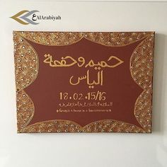 Get your personalised canvases now, made according to your specifications🙌🏼 for ramadan, eid gifts etc at an affordable price#arabic #islamic #caligraphyart #brown #gold #customerorder #bespokeart #weddings #anniversarygift #bespokeart #names #meanings #mehndidesign #arabicquotes #Al__Arabiyah #evedeso #eventdesignsource - posted by Al Arabiyah https://www.instagram.com/al__arabiyah. See more Wedding Designs at http://Evedeso.com