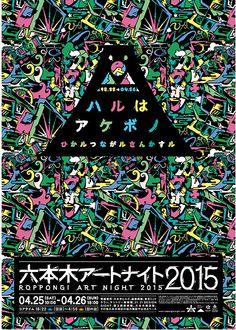 2015年4月25日(土)から26日(日)まで、六本木の街を舞台にしたアートイベント「六本木アートナイト2015」が開催される。「六本木アートナイト 2015」メインビジュアル生活の中でアートを楽しむというライフスタイルの提案、大都市東京における街づくりの先駆的なモデル創出を目的とし、2009年にス...