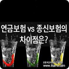 연금보험과 종신보험의 차이점은 뭘까? :: 선량한 사람들의 진짜 보험 www.true-in.com Pint Glass, Beer, Glasses, Tableware, Life, Root Beer, Eyewear, Ale, Eyeglasses