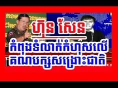 WKR World Khmer Radio Cambodia Hot News Today , Khmer News Today , Eveni...