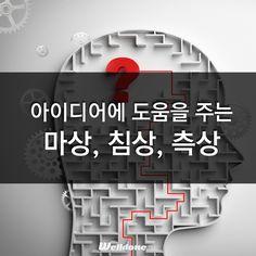 아이디어 발상법마상, 침상, 측상 부단히 노력했지만 여전히 아이디어 고갈에 시달리시나요? 문제점은 무엇... Wise Quotes, Design Reference, Marketing And Advertising, Life Hacks, Layout, Concept, Graphic Design, Writing, Motivation