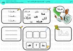 هذا https://www.facebook.com/ArabicWorksheets/