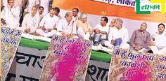 अखिल भारतीय कांग्रेस कमेटी की ओर से आयोजित 'लोकतंत्र बचाओ आंदोलन' में कांग्रेसियों ने केंद्र सरकार पर लोकतंत्र की हत्या का आरोप लगाया... http://www.haribhoomi.com/news/chattisgarh/raipur/loktantra-bachao-andolan-in-raipur/40302.html