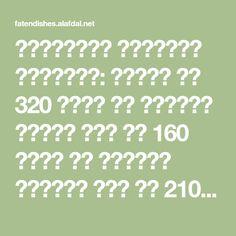 المقادير مكوّنات العجينة: كوبان أو 320 غرام من السميد الخشن كوب أو 160 غرام من السميد الناعم كوب أو 210 غرام من السمن المذوّب ½ كوب أو 100 غرام من السكر م