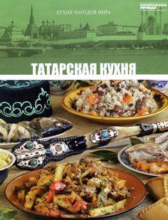 Кухни народов мира том 22 татарская кухня (2011) cs