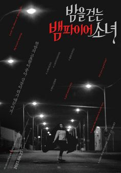 """Korean Poster for """"A GIRL WALKS HOME ALONE AT NIGHT"""" 밤을 걷는 뱀파이어 소녀"""