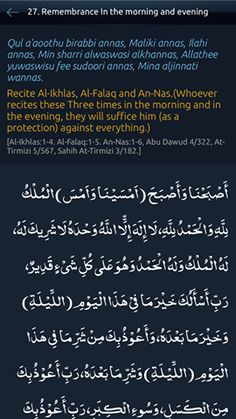 #iPhone #iPad #Islam #Salah #Dua #Dhikr #Supplication from #HisnulMuslim Remembrance in the #morning and #evening