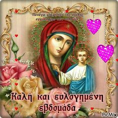 Day Wishes, Good Morning, Disney Characters, Fictional Characters, Aurora Sleeping Beauty, Disney Princess, Artwork, Beautiful, Greek