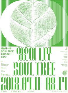 SOUL TREE_영혼의 나무 Poster Layout, Print Layout, Layout Design, Design Web, Type Design, Japanese Typography, Typography Poster, Graphic Design Typography, Tree Graphic