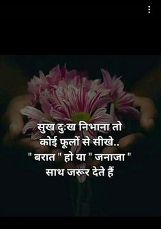 #ej Positive Thoughts, Deep Thoughts, Photo Quotes, Love Quotes, Happy Life, My Life, Hindi Qoutes, Truth Of Life, Zindagi Quotes