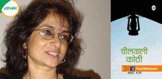 सारा राय विमर्शवादी अतिरंजनाओं से मुक्त जानी मानी कथाकार हैं और अपने लेखन के विशिष्ट मुहावरे के लिए उनकी ख्याति भी है। 'चीलवाली कोठी' उनका नया उपन्यास है, जो हाल में आया है। यह उपन्यास एक निर्धन लड़की की संघर्ष कथा है, जो बनारस के एक बेहद संपन्न परिवार में आश्रित है-  http://www.haribhoomi.com/news/literature/review/book-review-cheelawali-kothi/31848.html #bookreview #hindibooks