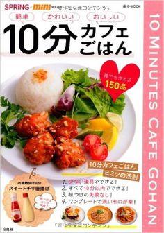 Amazon.co.jp: SPRiNG+mini特別編集 10分カフェごはん (e-MOOK): 本 ISBN-13: 978-4800203724
