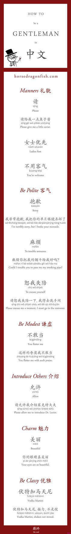 How to be a gentleman in Chinese. A good site about learning Chinese with nice drawings.