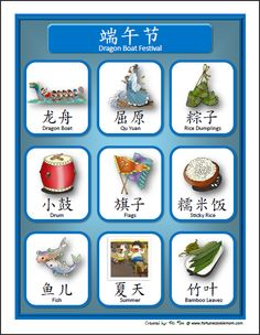 Dragon Boat Festival| Chinese Poster| Learning Chinese| http://fortunecookiemom.com/theme/dragon-boat-festival-pack/