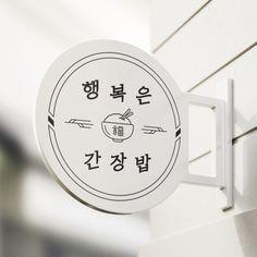 Food Branding, Logo Food, Branding Ideas, Sign Design, 2d Design, Graphic Design, Logo Sticker, Sticker Design, Korean Logo