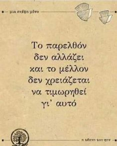 Inspiring Things, Greek Words, Greek Quotes, Beautiful Mind, Picture Quotes, True Stories, Life Lessons, Wise Words, Literature
