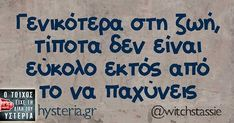 45 Ideas for funny quotes greek humor - Trend Bts Quotes 2020 Funny Good Morning Quotes, Funny Quotes About Life, Life Quotes, Hair Quotes, Funny Relationship Memes, Marriage Humor, Christian Fitness Motivation, Funny Greek, Animal Jokes