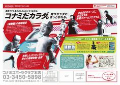 3 Japanese Poster Design, Web Design, Graphic Design, Sports Clubs, Banner, Layout, Fitness, Concept, Banner Stands