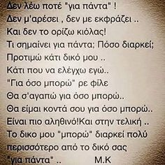 Favorite Quotes, Best Quotes, Love Quotes, Fighter Quotes, My Life Quotes, Greek Words, Meaning Of Life, Greek Quotes, English Quotes