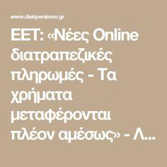 ΕΕΤ: «Νέες Οnline διατραπεζικές πληρωμές - Τα χρήματα μεταφέρονται πλέον αμέσως» - Λογιστικές Φοροτεχνικές Υπηρεσίες Διεκπεραιώσεις Σιδηροπούλου Θ. Μαρία