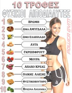 Διατροφή, Αδυνάτισμα, Τροφές ,Λιποδιαλύτες, Καύση λίπους, φαγητό, επίπεδη κοιλιά