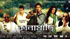 Kanamachi (2013) Kolkata Bengali Full Movie HDRip [Requested]