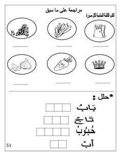 بوكلت اللغة العربية بالتدريبات لثانية حضانة Arabic booklet kg2 first … Letter Tracing Worksheets, Tracing Letters, Write Arabic, Arabic Alphabet For Kids, Learn Arabic Online, Arabic Lessons, Kindergarten Math Worksheets, Beautiful Arabic Words, Arabic Language