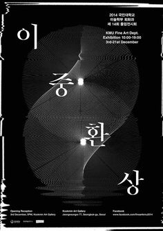 Where Typography meets the Hanguel system Graphic Design Posters, Graphic Design Typography, Graphic Design Illustration, Typo Poster, Typographic Poster, Composition Design, Layout, Book Cover Design, Illustrations