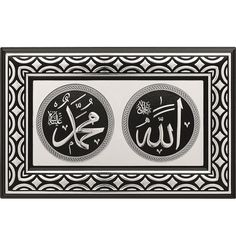 Framed Wall Hanging Plaque Allah & Muhammad 0306