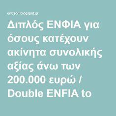 Διπλός ΕΝΦΙΑ για όσους κατέχουν ακίνητα συνολικής αξίας άνω των 200.000 ευρώ / Double ENFIA to those who holding properties totaling over 200,000 euros
