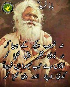 Nice Poetry, Urdu Funny Poetry, Soul Poetry, Poetry Quotes In Urdu, Sufi Quotes, Best Urdu Poetry Images, Poetry Feelings, Urdu Poetry Romantic, Love Poetry Urdu