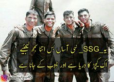 Pak Army Soldiers, Us Army Soldier, Army Poetry, Motivational Quotes In Urdu, Pakistan Armed Forces, Grammar Skills, Pakistan Zindabad, Funny Qoutes, Writer