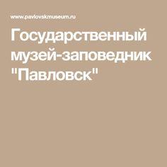 """Государственный музей-заповедник """"Павловск"""""""