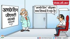 Election Commission Of India, Indian Funny, Buddha Buddhism, Cartoon Cartoon, Political Cartoons, Blue Walls, Funny Images, Quotations, Funny Jokes