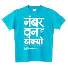 ナンバルワン Tシャツ | デザインTシャツ通販 T-SHIRTS TRINITY(Tシャツトリニティ) Graphic Design  Typography / Devanagari / India