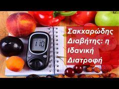 Σάκχαρο: η Ιδανική Διατροφή - YouTube High Blood Sugar, Blood Sugar Levels, Healthy Recipes For Diabetics, Gestational Diabetes, Diet And Nutrition, Cooking Timer, At Least, Conditioner, Veggies