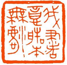 【转】明清篆刻及其流派——赵之谦、吴昌硕书法、篆刻作品展