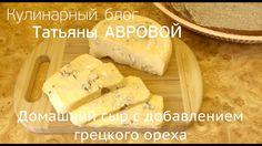 Домашний сыр с добавлением грецкого ореха / Homemade cheese with walnut
