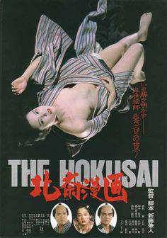 Poster for Edo Porn (Hokusai manga) Japan) Japanese Film, Japanese Poster, Vintage Japanese, Ray Film, Film Archive, Movie Magazine, Cult Movies, Horror Films, Film Posters