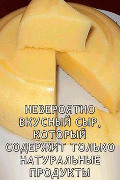 В этом сыре все продукты натуральные, ничего лишнего, поэтому вы точно уверены, что вашему чаду этот сыр будет полезен.  #натуральные #продукты #сыр #домашний #рецепт Cheese Lover, Recipies, Dairy, Milk, Yummy Food, Nutrition, Fruit, Cooking, Russian Recipes