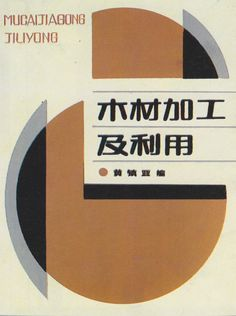 Chinese book jacket design