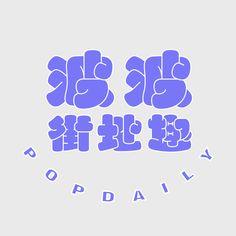Typography Design - PopDaily 波波街地趣. Designed by Zero Cute Typography, Chinese Typography, Typography Design, Japan Graphic Design, Japan Design, Graphic Design Illustration, Breastfeeding Art, Newspaper Design, Word Design