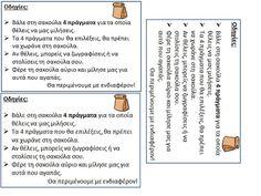 Δραστηριότητες, παιδαγωγικό και εποπτικό υλικό για το Νηπιαγωγείο… Back 2 School, Social Skills, Kindergarten, Teaching, Activities, School Ideas, September, Back School, Kindergartens